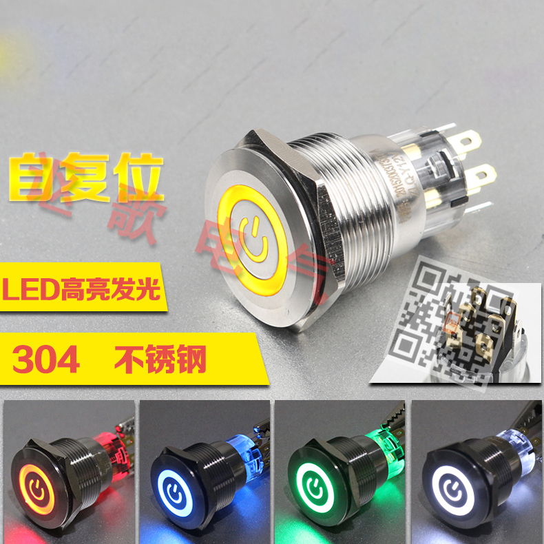 22mm Metal Button Switch LED Round Small-sized Power Supply Symbol Since Reset Two Open Two Close Double Way 8 Foot